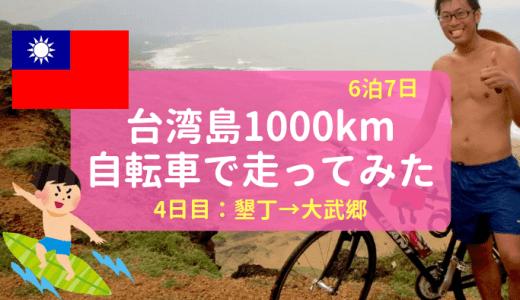 【環島】台湾自転車一周の旅、4日目