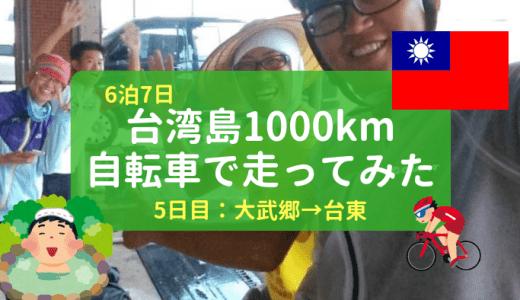 【環島5日目】台湾東部に台風ヒット!ゆっくりと太麻里郷の温泉で体力回復を図る。