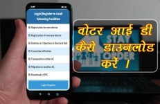voter id card kaise download kare