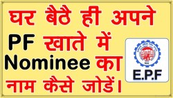 PF Nomination Form Kaise Bhare