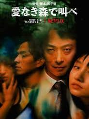 Download Movie The Forest Of Love (2019) Mp4
