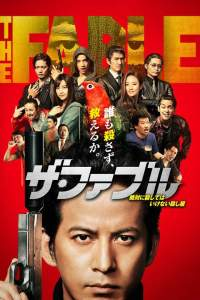 Download Movie The Fable (2019) [Japanese] Mp4