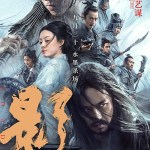 Shadow (2018) [Chinese] Mp4 & 3GP
