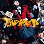 Download Movie Kakegurui: The Movie (2019) [Japanese] Mp4