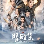 Download Movie The Yin-Yang Master: Dream of Eternity (2020) (Chinese) Mp4