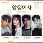 Download Movie Moving On (2021) (Korean) Mp4