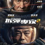 Download Movie Shock Wave 2 (2020) (Chinese) Mp4