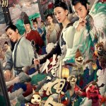 Download Movie The Yinyang Master (2021) (Chinese) Mp4