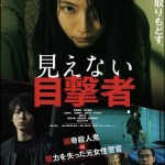 Download Movie The Witness (2019) (Japanese) Mp4