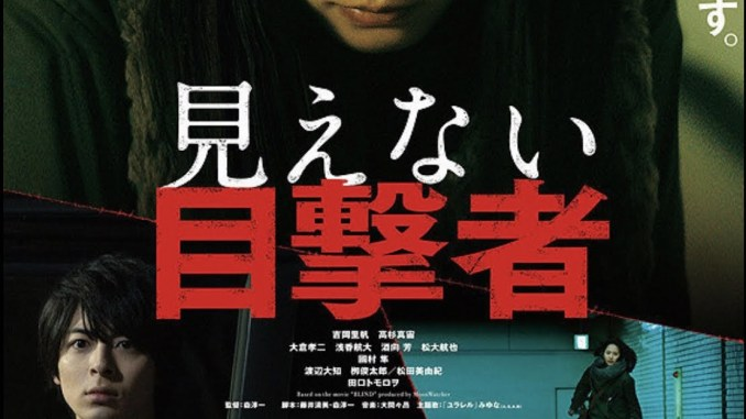 The Witness (2019) (Japanese)