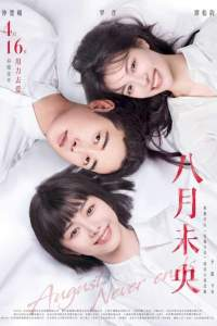 August Never Ends (2021) (Chinese)