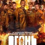Download Movie Ogon (Fire) (2020) Mp4