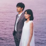 Download Movie The Real Thing (2020) (Japanese) Mp4