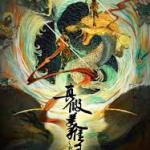Download Movie The Real vs Fake Monkey King (2020) (Chinese) Mp4