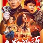 Download Movie End Game (2021) (Chinese) Mp4