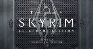 Download skyrim for PC