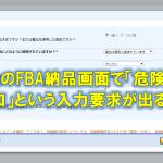 Amazon、FBA納品時に「危険物情報を追加」が出る場合の対処法