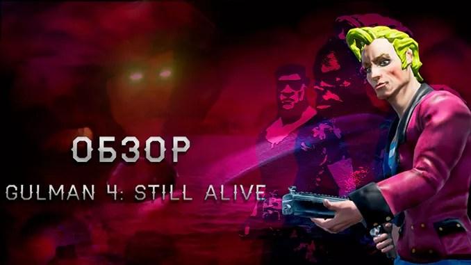 Gulman 4: Still alive Free Full Game Download