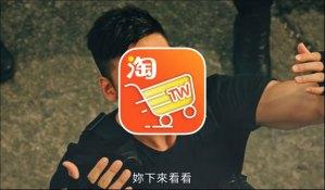 淘寶台灣APP廣告