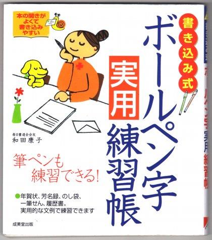 和田康子 ボールペン実用練習帳