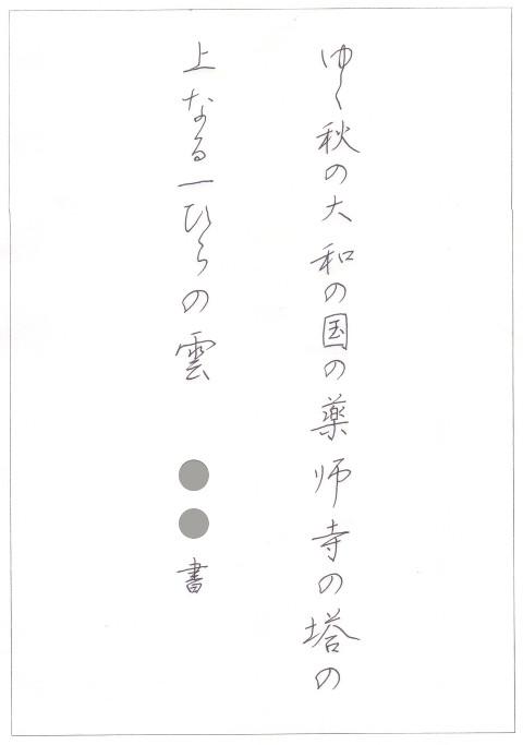 ペン字検定3段 和歌