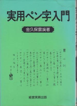 金久保雲渓「実用ペン字入門」