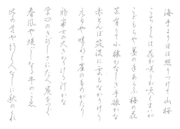ペン字 俳句 金久保雲渓