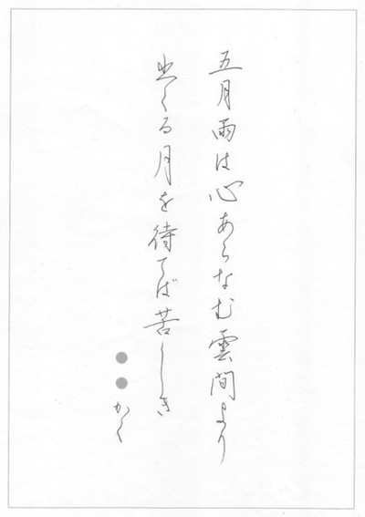 NHKペン字検定 和歌