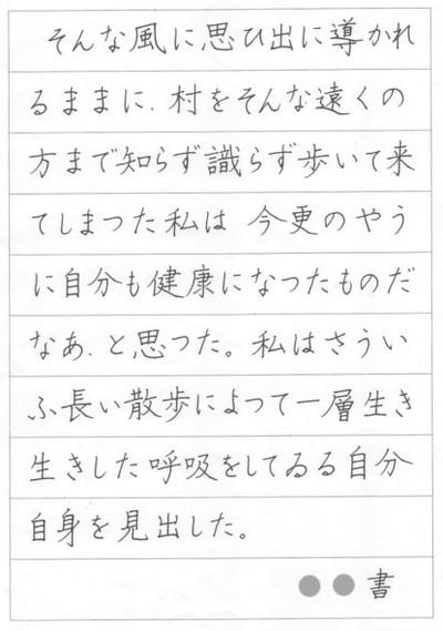 NHKペン字検定 ほ