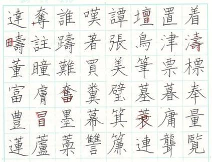 ペン字 横画 漢字