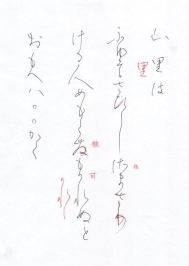 ペン字 古今和歌集