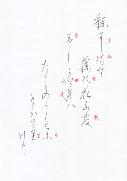 ペン字 正岡子規短歌