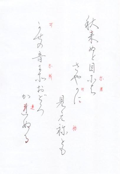 ペン字 古今集 藤原朝臣