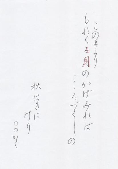 ペン字 古今集