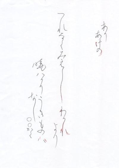 ペン字 壬生忠岑 古今和歌集
