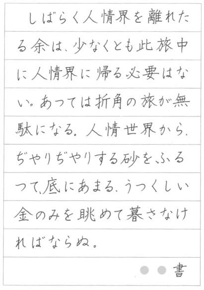 ペン字 横楷書 夏目漱石