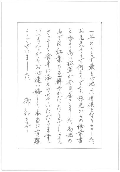 ペン字 お礼ハガキ