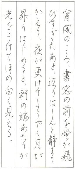 硬筆書写技能検定 漢字仮名交じり文 手本