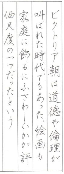 硬筆書写技能検定 漢字仮名交じり文 過去問