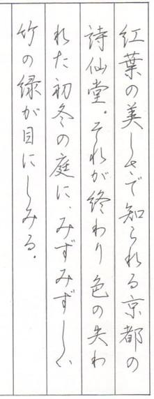 硬筆書写技能検定硬筆書写技能検定 漢字仮名交じり文 過去問