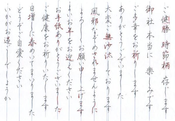 続け字 ペン字