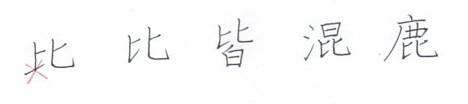 ペン字 比