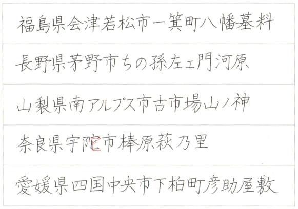 ペン字 住所 横書き