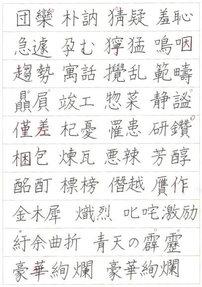非・常用漢字 ペン字