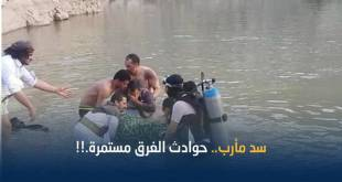 غرق طفل وأم حامل في مياه سد مارب