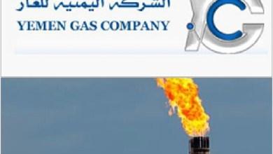 """Photo of مأرب ..الشركة اليمنية للغاز ترفع سعر الاسطوانة بنسبة 47% """" وثيقة """""""