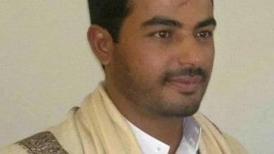 """Photo of هام.. محلل عسكري يكشف حقيقة اغتيال شقيق زعيم مليشيا الحوثي """"فيديو"""""""