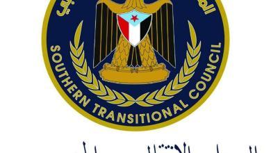 Photo of الانتقالي: قريبا سيرفع المجتمع الدولي الكرت الأحمر بوجه وقاحة الشرعية
