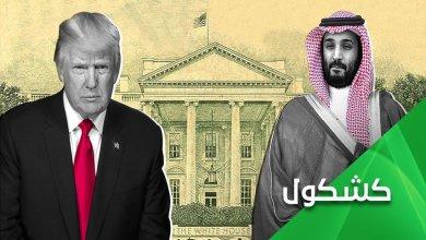 Photo of عجز اقتصادي في الميزانية السعودية.. ماذا سيحل بمحمد بن سلمان بعد وداع ترامب من الرئاسة؟