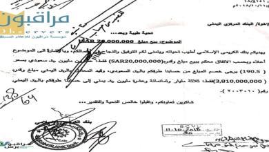 Photo of وثائق تكشف تلاعب البنك المركزي في العاصمة بمليارات الريالات